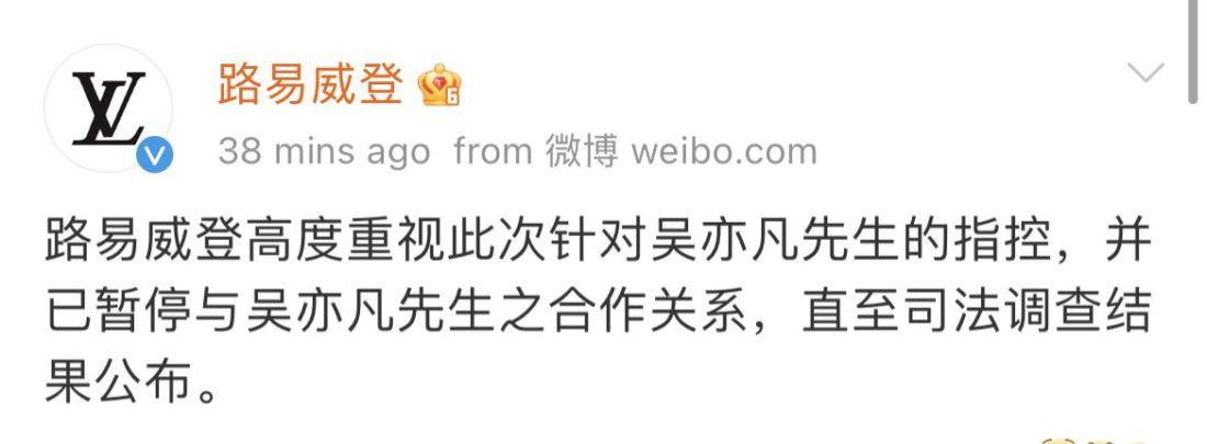 Louis Vuitton anunció la ruptura de las relaciones con el cantante chino de K-Pop Kris Wu tras las acusaciones por violación que pesan en su contra (Twitter)